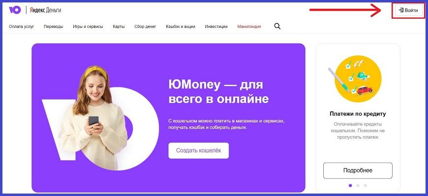 Яндекс-деньги - регистрация, возможности, фишки