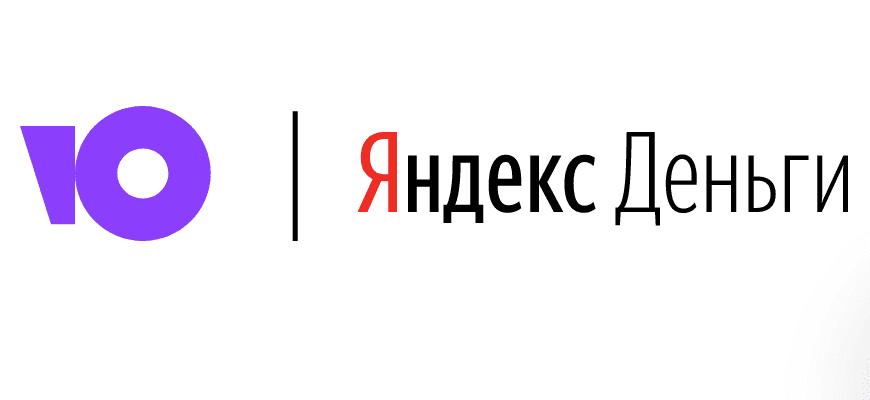 Яндекс-деньги теперь ЮMoney