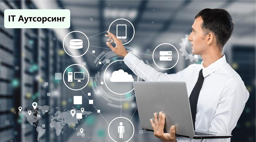 Аутсорсинг IT-услуг