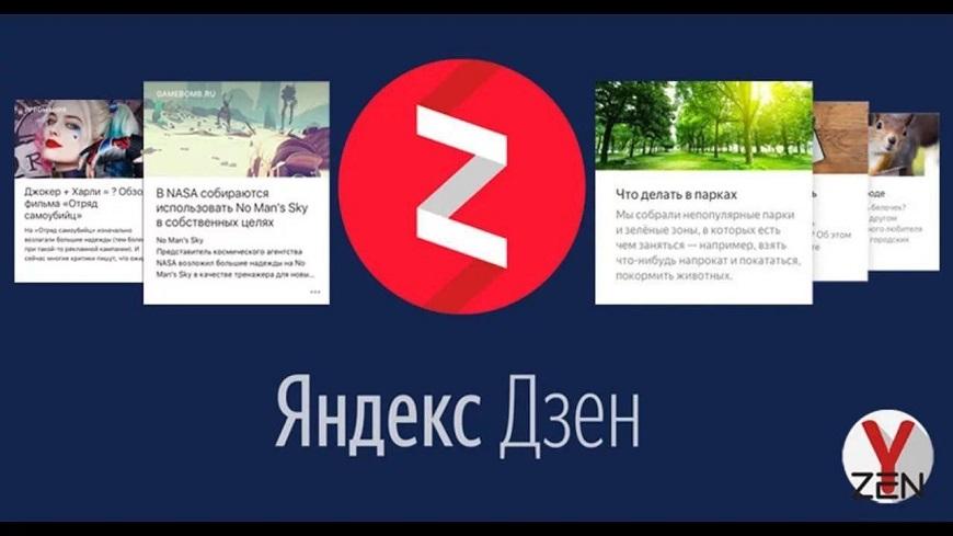 Плюсы и минусы работы с Яндекс Дзен