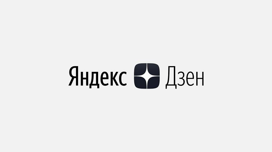 Яндекс Дзен — что это такое